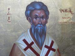 Άγιος Φωκάς  Επίσκοπος Συνώπης