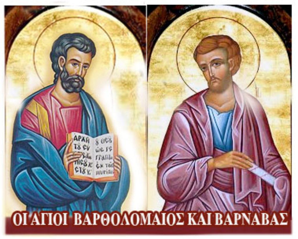 11 Ιουνίου- Γιορτή σήμερα: Των Αγίων Αποστόλων Βαρθολομαίου και ...