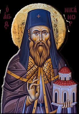 Άγιος Νικάνορας - Ιερός Ναός Αγίου Νικάνορος Καστοριάς
