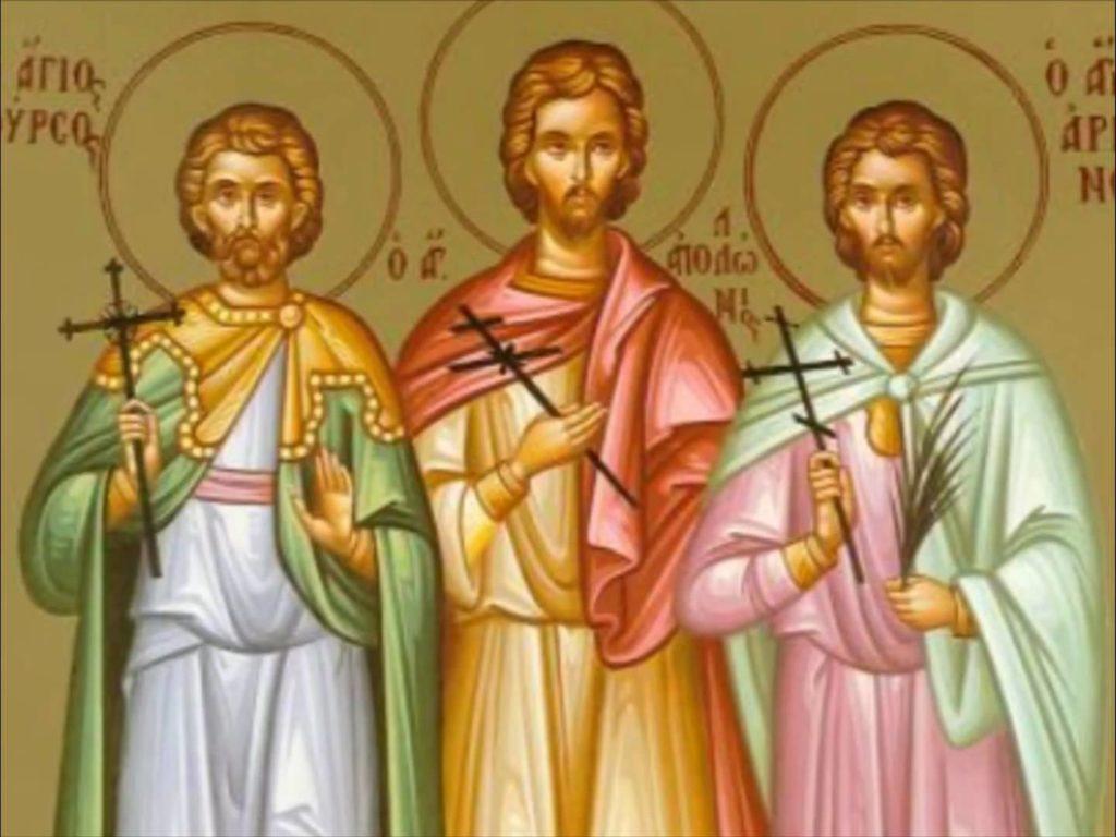 Άγιοι Θύρσος, Λεύκιος και Καλλίνικος – Γιορτή σήμερα 14 Δεκεμβρίου – Ποιοι γιορτάζουν