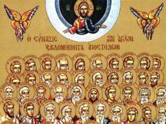 70-απόστολοι